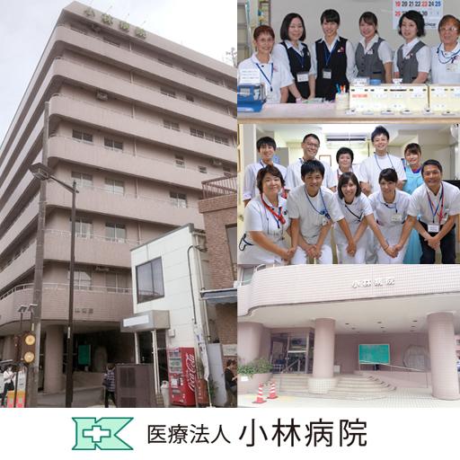医院 小林